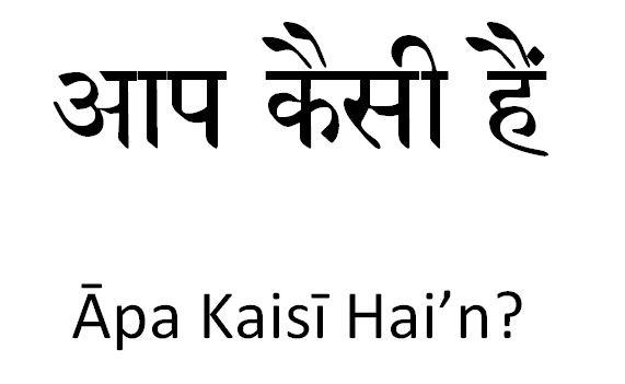 Hindi for female