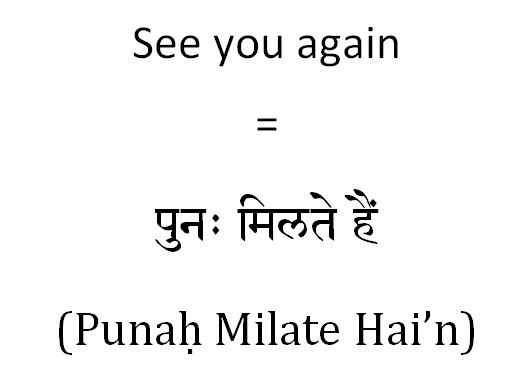 How to say see you again in Hindi