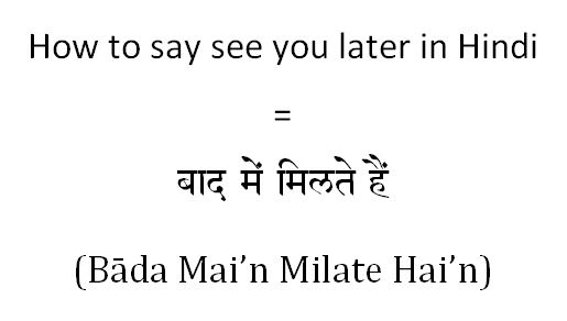 How to say see you later in Hindi