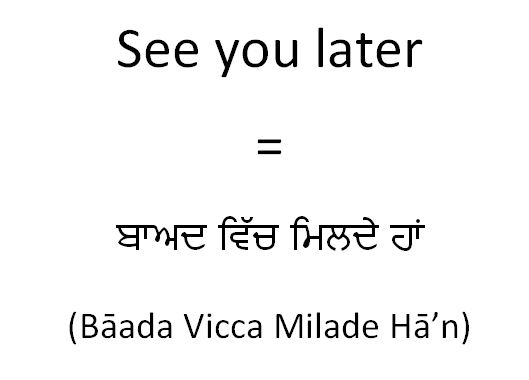 How to say see you later in Punjabi