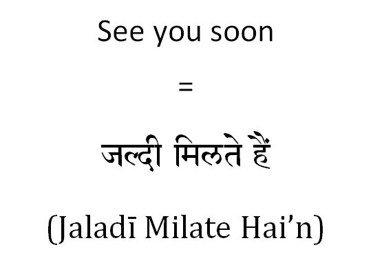 How to say see you soon in Hindi (2)
