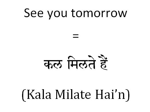 What should i say you meaning in hindi