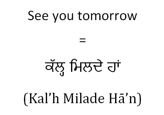 How to say see you tomorrow in Punjabi