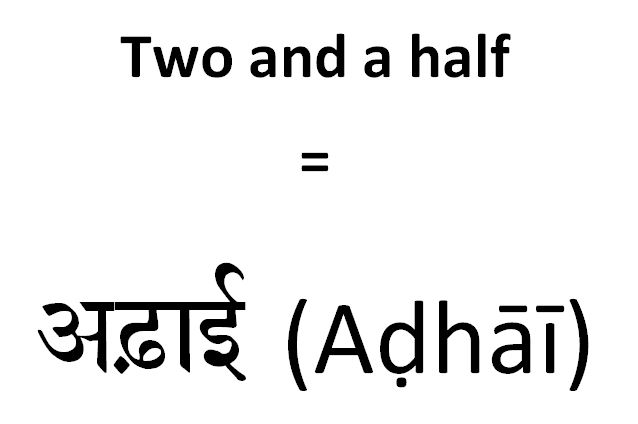 How to say two and a half in Hindi