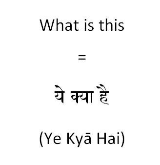 How to say what is this in Hindi