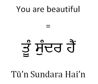 How to say you are beautiful in Punjabi (young)