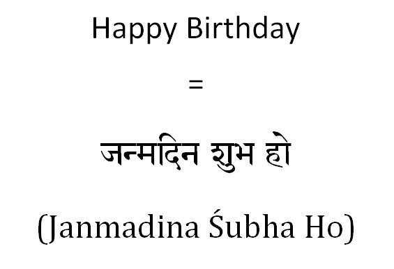 How to say in Hindi Happy Birthday