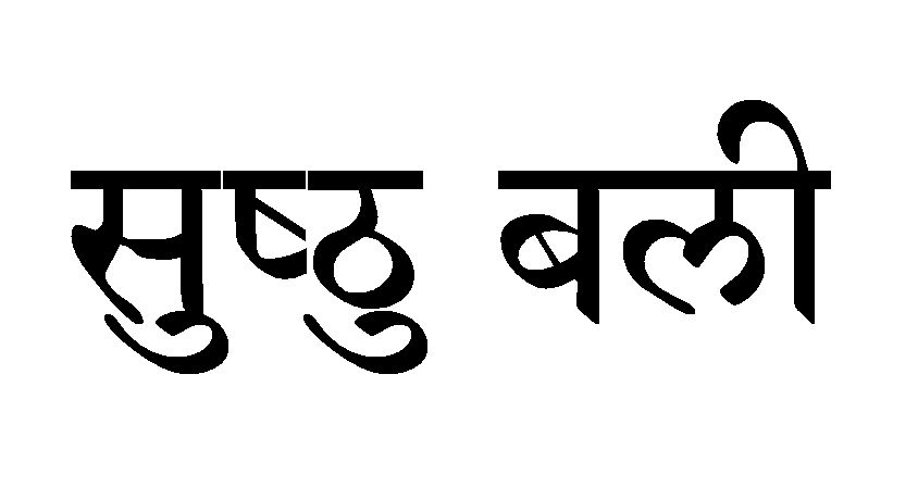 Tattoos For Sanskrit Tattoo Meaning Getattoos