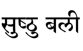 Sanskrit Tattoo Translation