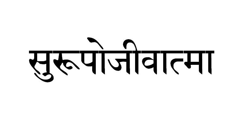 Sanskrit tattoo translation–Beautiful soul