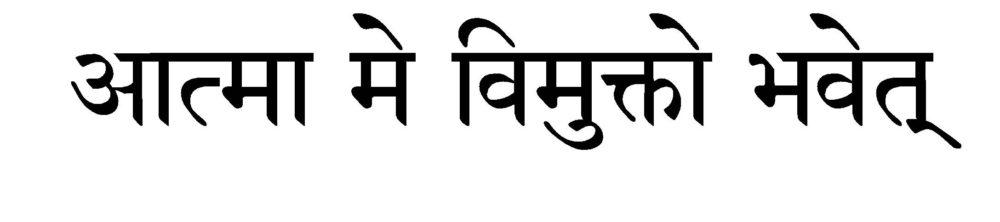 Sanskrit tattoos sanskrit tattoo translationmay my soul remain free buycottarizona