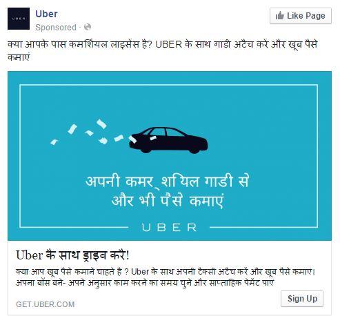 Uber 2