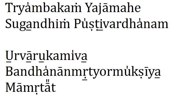 Tryambakam-Shiva-Mantra English