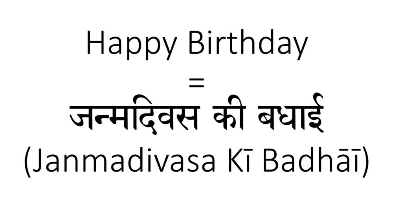 Happy Birthday in Hindi version