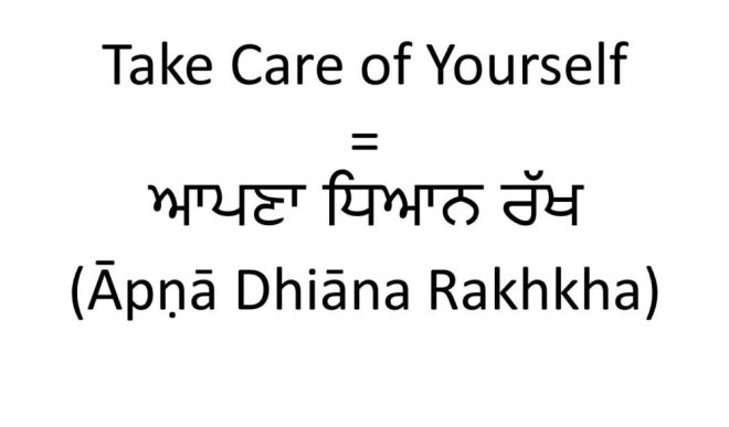 Take care of yourself in Punjabi versions