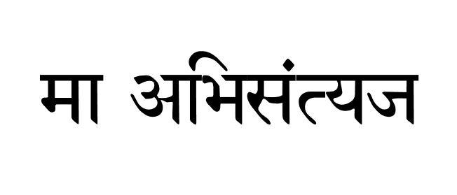 sanskrit tattoo translation for phrase 39 do not give up 39. Black Bedroom Furniture Sets. Home Design Ideas