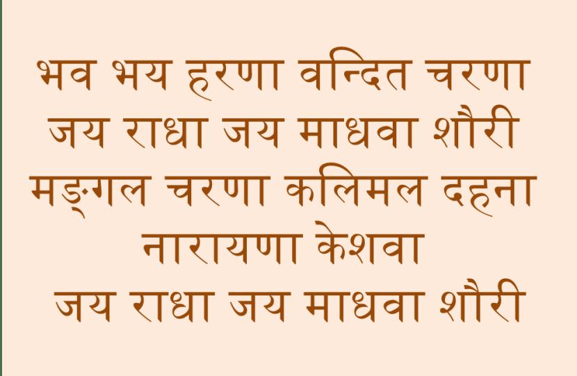 Bhajan Lyrics Bhava Bhaya Harana