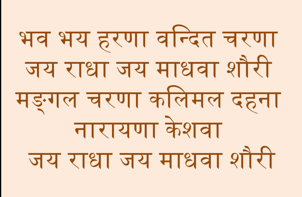 Bhajan Lyrics of Bhava Bhaya Harana Vandita Charana |