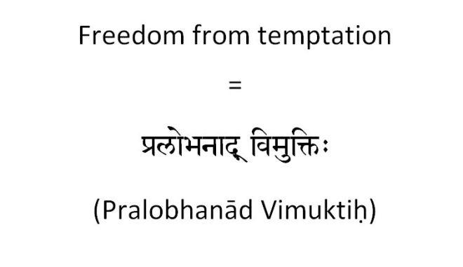 Freedom from Temptation Sanskrit Tattoo