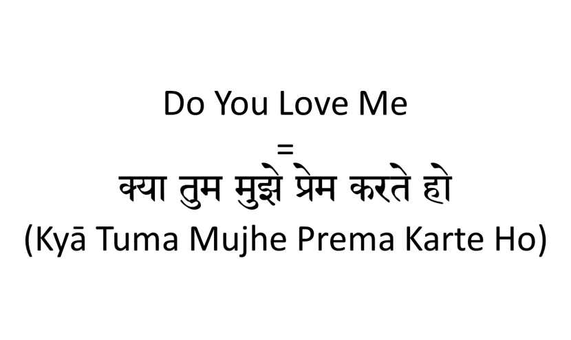 How to say do you love me in Hindi