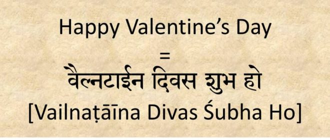 How do you say happy valentine's day in Hindi