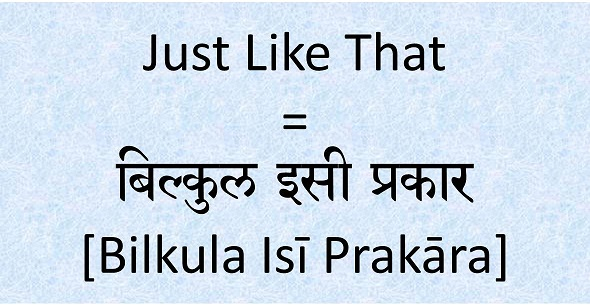 How to say Just Like That in Hindi