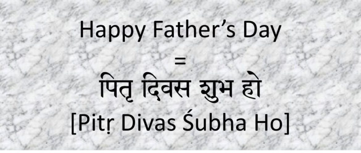 How to say happy father's day in Hindi