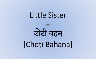 How to say little sister in Hindi