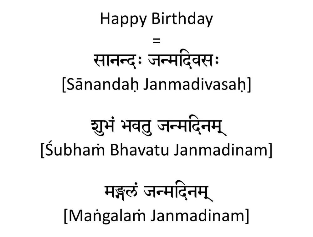 How To Say Happy Birthday In Sanskrit