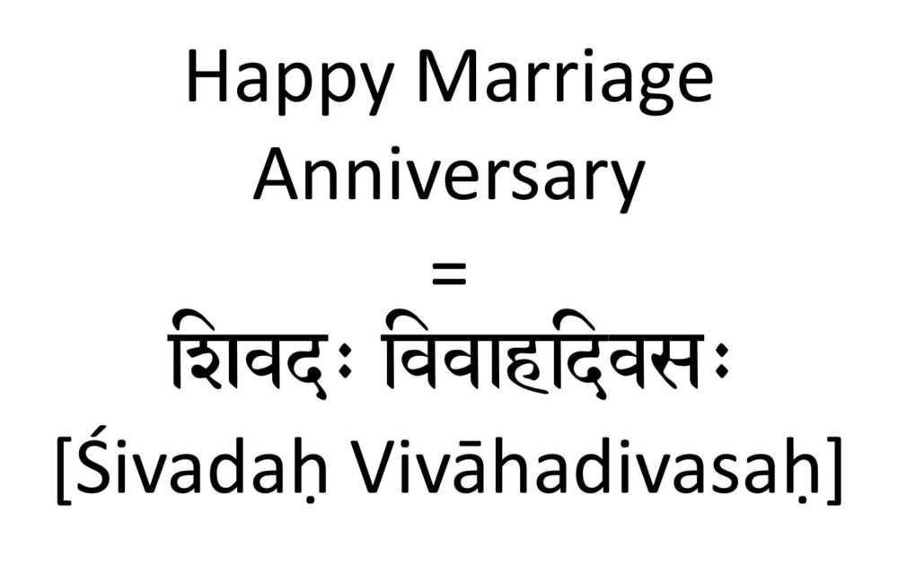 How To Say Happy Marriage Anniversary In Sanskrit