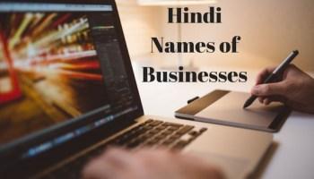 Sanskrit names for startups |