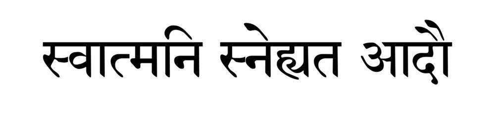 sanskrit tattoo translation of the phrase love yourself first. Black Bedroom Furniture Sets. Home Design Ideas