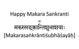 How to Say Happy Makara Sankranti in Sanskrit