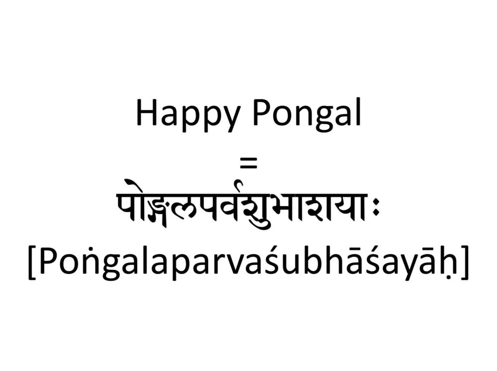 How to Say Happy Pongal in Sanskrit