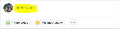Facebook in Sanskrit