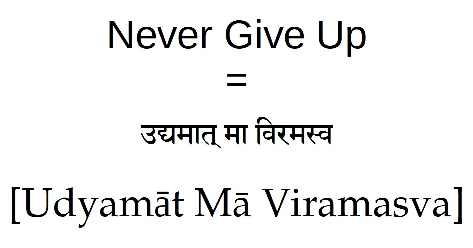 How to say never give up in Sanskrit