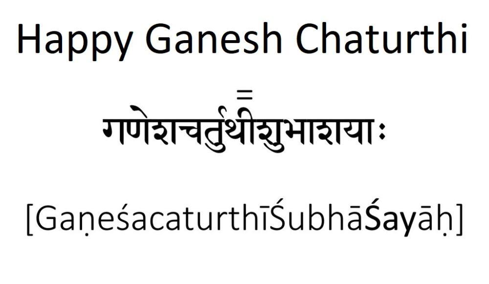 How-to-say-happy-Ganesh-Chaturthi-in-Sanskrit