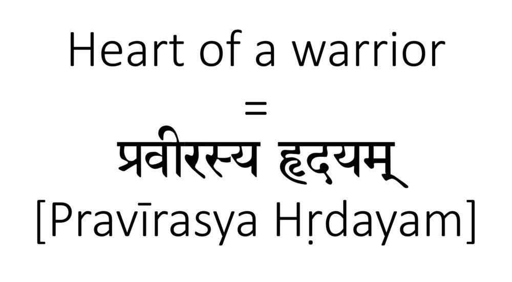 Sanskrit Tattoo Translation of Heart of a warrior