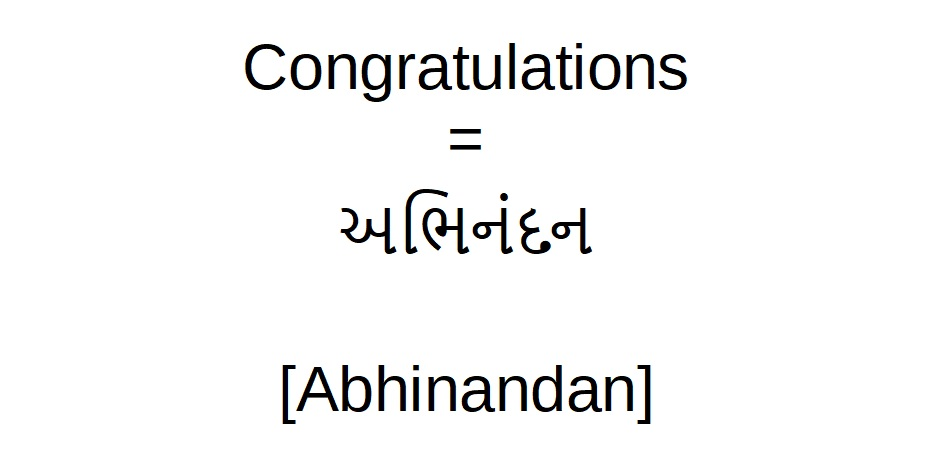 How to say congratulations in Gujarati
