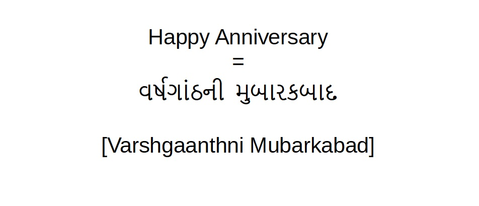 How to say happy anniversary in Gujarati