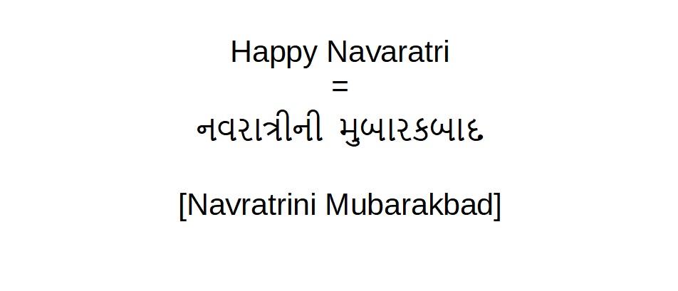 How to say happy navaratri in Gujarati