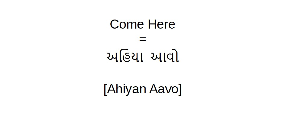 How to say come here in Gujarati