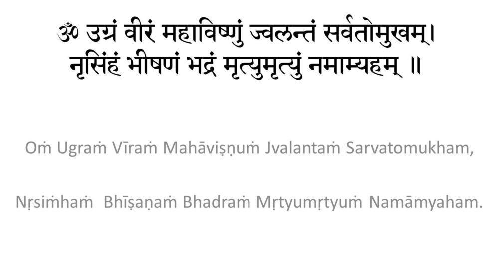 Sanskrit Mantra