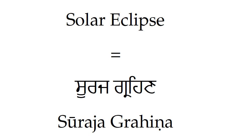 What-is-Solar-Eclipse-called-in-Punjabi-language