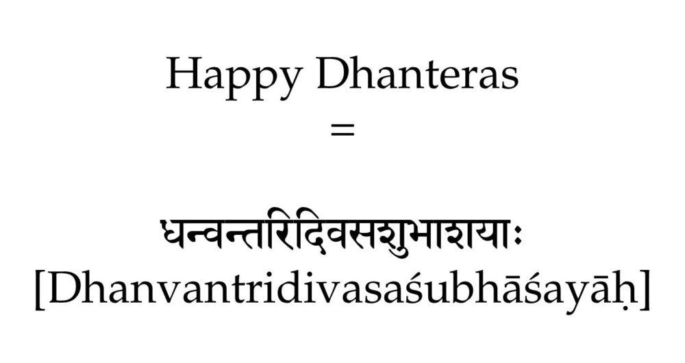 Happy Dhanteras in Sanskrit