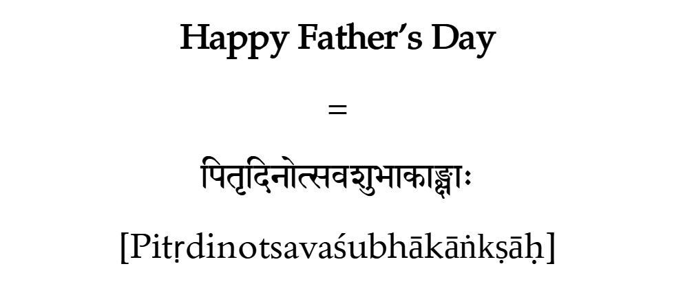 Happy Father's Day in Sanskrit