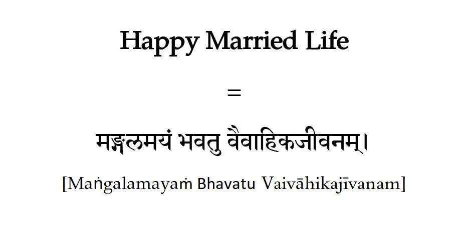 Happy Married Life in Sanskrit
