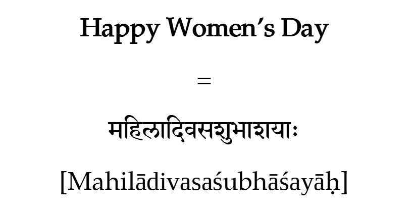 Happy Women's Day in Sanskrit