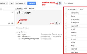 गूगल ट्रांसलेट शब्दकोश