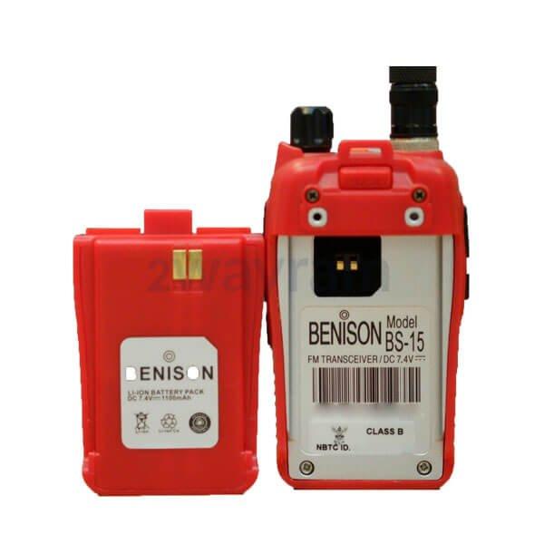วิทยุสื่อสาร BENISON BS-15